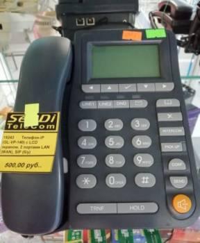 Телефон - IP