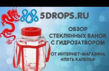 Бутыль с гидрозатвором на 23 литра