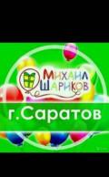 Администратор-оформитель, Саратов