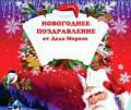 Франшиза видео-поздравление, Брянск