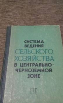 """Книга """"Система ведения сельского хозяйства в цчз"""""""