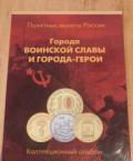 Альбом для монетами гвс и города-герои, Полярные Зори