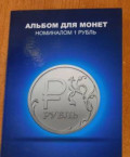 Альбом для монет номиналом 1 рубль, Полярные Зори