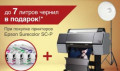 Epson SC-P SC-S SC-F SC-B SC-T TM-C, Челябинск
