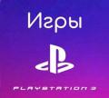 Игры на PlayStation3 PS3, Верхнерусское