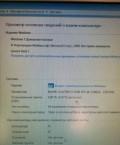 Пк i3 на базе windows 7, Урдома