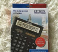 Калькулятор citizen, Брянск