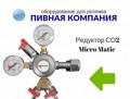 Редуктор пивной на 1-2 сорта Micro Matic, Чапаевск