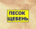Песок, Ростов-на-Дону