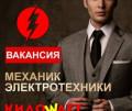 Механик По Ремонту электроинструмента и Техники, Алатырь