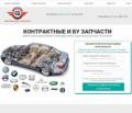 Готовый бизнес - контрактные запчасти, Смоленск