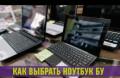 Большой выбор ноутбуков бу с гарантией, Томск