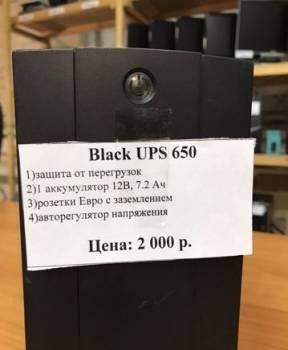 Бесперебойник UPS 650