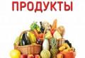 Продавец-кассир, Рославль