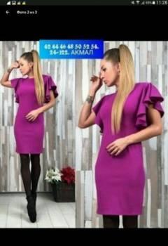 Платье новое, платья ульяны сергеенко интернет магазин