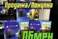 PS4 Pro Slim Xbox One, обмен на вашу PS3 / Xbox 360, Челябинск