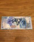 Банкнот 100 рублей Сочи 2014, Казань