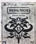 Игра «жизнь после», Томск