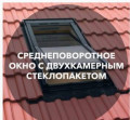 Мансардные окна, Зубцов