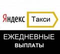 Водитель в Яндекс. Такси Казань. Онлайн регистрация, Казань