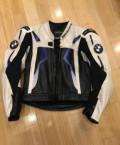 Мото куртка bmw, адидас рубашка поло, Бузулук