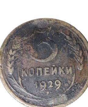 3 копейки 1929г