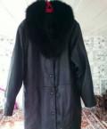 Пальто демисезонное, купить дубленку в магазине каляев, Курманаевка