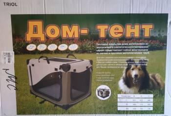 Дом-тент для животных