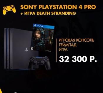 Sony PS4 Pro 1Tb + Игра Death Stranding Новая