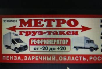 Водитель в груз-такси