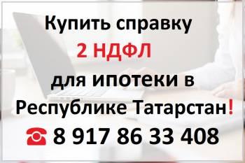 Купить справку 2НДФЛ для ипотеки в Республике Татарстан
