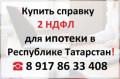 Купить справку 2НДФЛ для ипотеки в Республике Татарстан, Казань