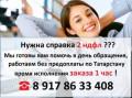 Купить 2ндфл! Мы готовы вам помочь в день обращения, работаем без предоплаты, Казань