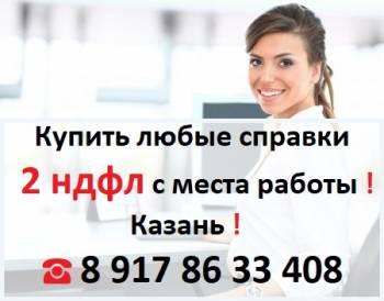 Купить любые справки 2ндфл с места работы Казань