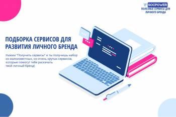 Сервис, который повышает эффективность страницы Вконтакте от 50 до 300% за 10 руб в день